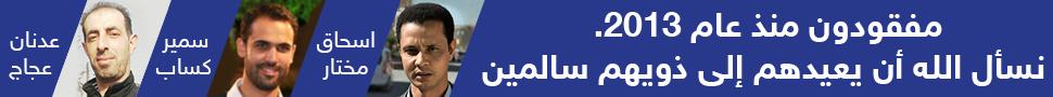 طاقم سكاي نيوز عربية المفقود