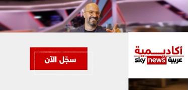 sky news arabia academy