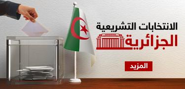 انتخابات الجزائر
